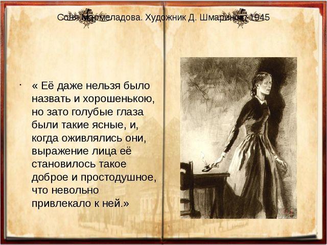 Соня Мармеладова. Художник Д. Шмаринов. 1945 « Её даже нельзя было назвать и...