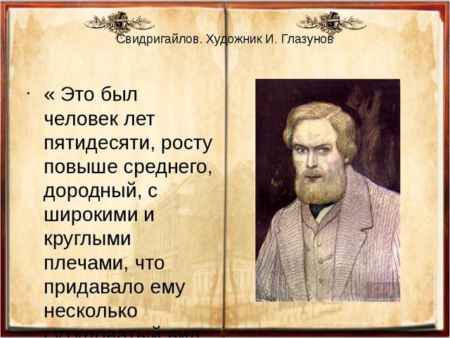 Свидригайлов. Художник И. Глазунов « Это был человек лет пятидесяти, росту п...