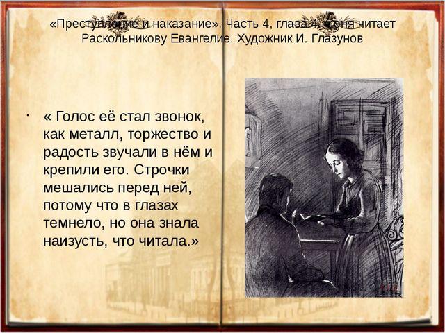 «Преступление и наказание». Часть 4, глава 4. Соня читает Раскольникову Еванг...