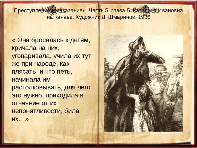 Преступление и наказание». Часть 5, глава 5. Катерина Ивановна на Канаве. Худ...