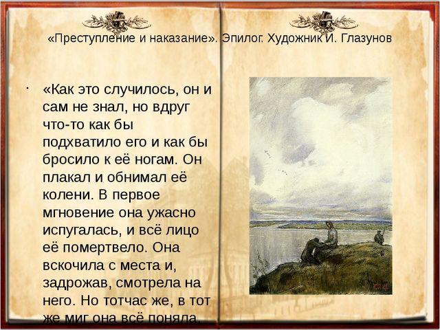 «Преступление и наказание». Эпилог. Художник И. Глазунов «Как это случилось,...