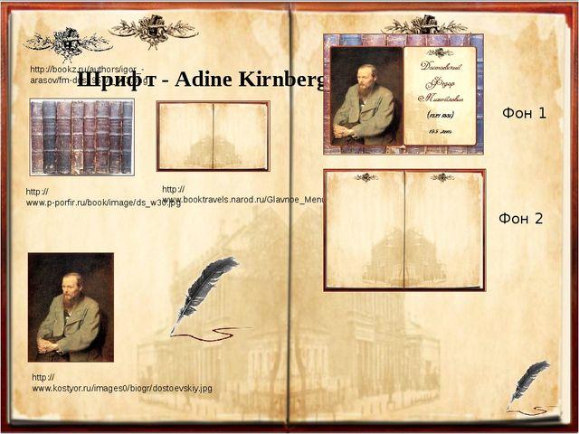 Шрифт - Adine Kirnberg http://bookz.ru/authors/igor_-arasov/fm-dos_951/i_003....