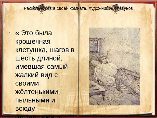 Раскольников в своей комнате. Художник И. Глазунов « Это была крошечная клету...