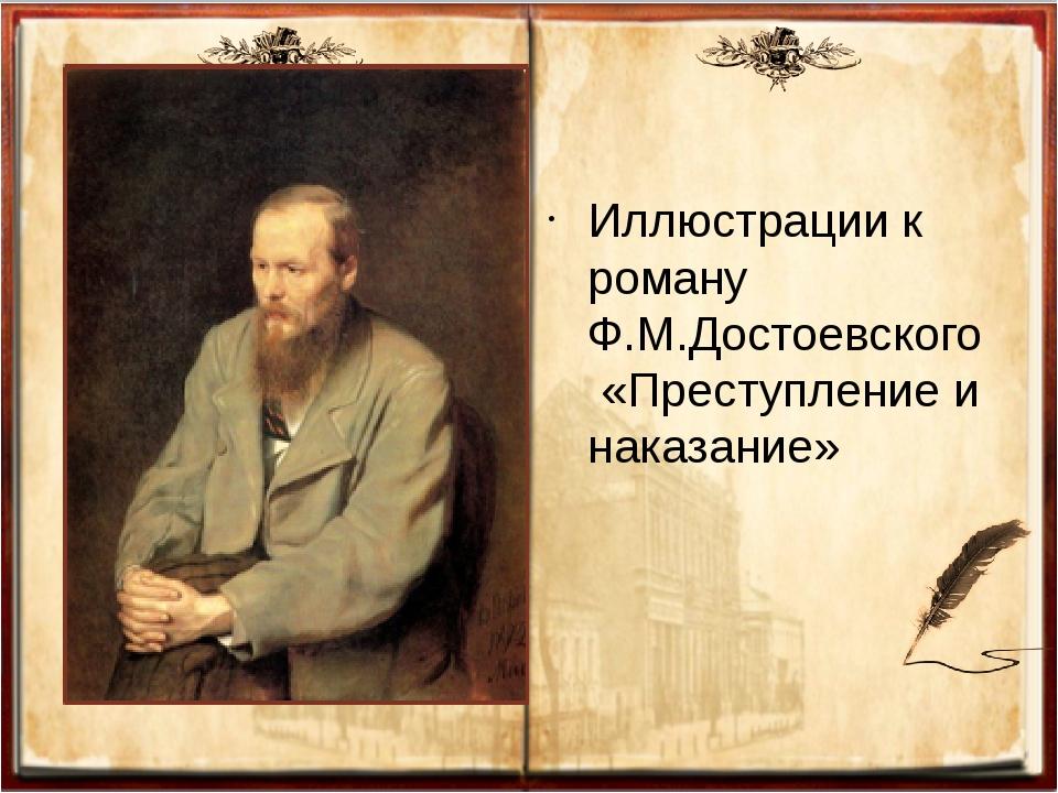 Иллюстрации к роману Ф.М.Достоевского «Преступление и наказание»