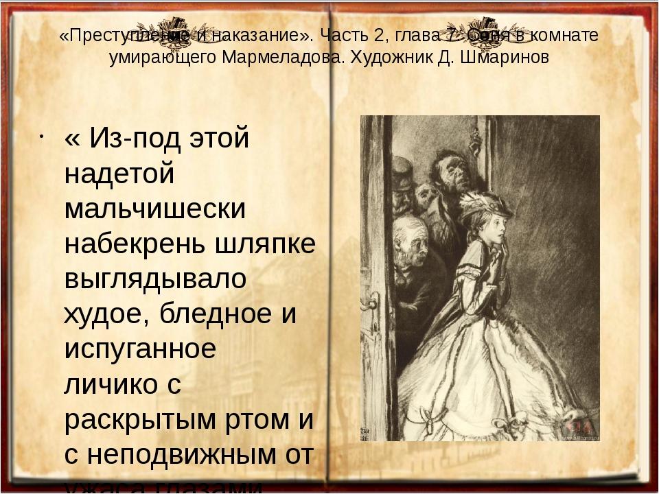 «Преступление и наказание». Часть 2, глава 7. Соня в комнате умирающего Марме...