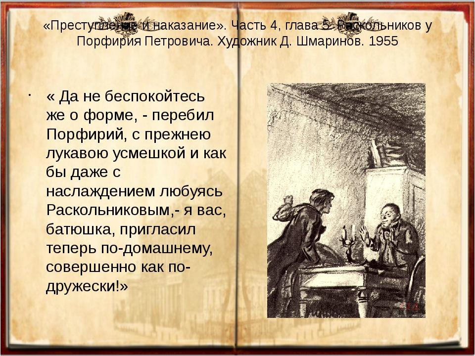 «Преступление и наказание». Часть 4, глава 5. Раскольников у Порфирия Петрови...