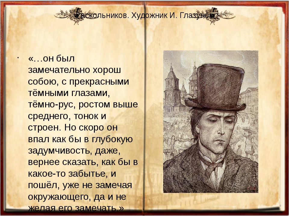 Раскольников. Художник И. Глазунов «…он был замечательно хорош собою, с прекр...