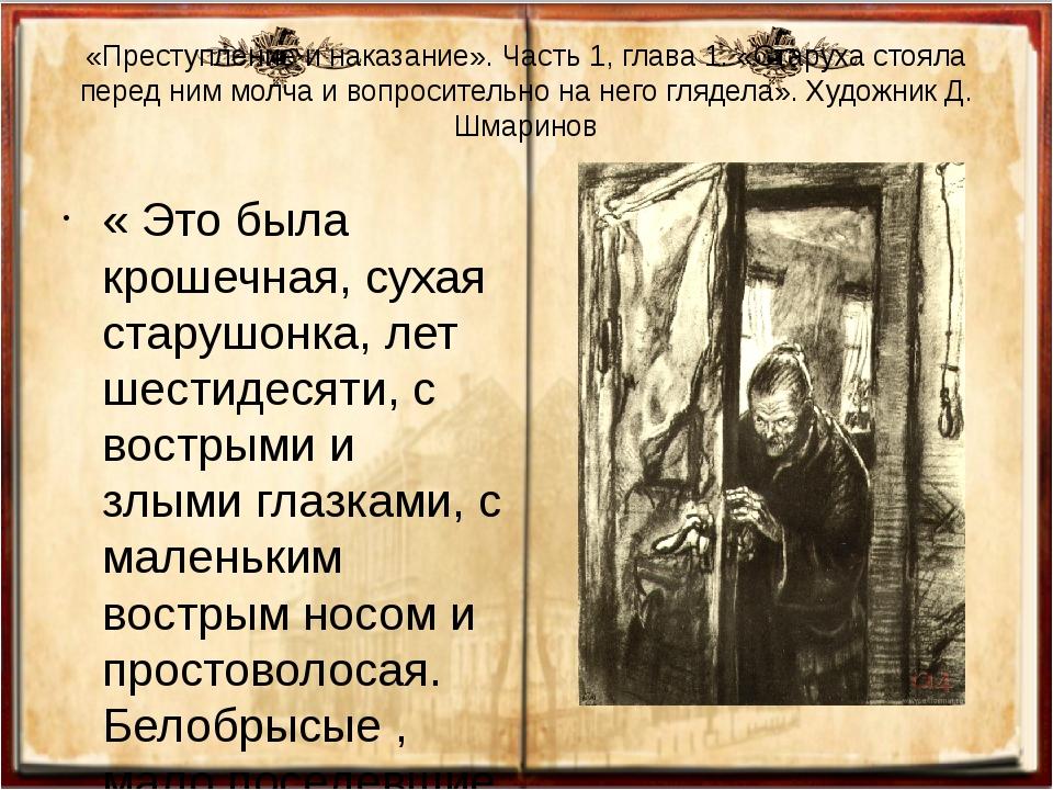 «Преступление и наказание». Часть 1, глава 1. «Старуха стояла перед ним молча...