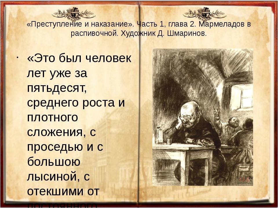 «Преступление и наказание». Часть 1, глава 2. Мармеладов в распивочной. Худо...