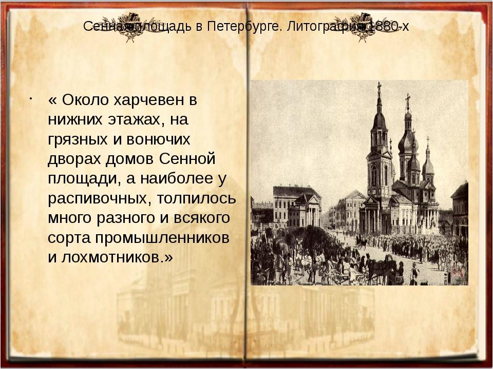 Сенная площадь в Петербурге. Литография 1880-х « Около харчевен в нижних этаж...