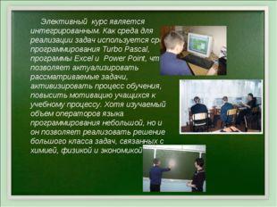 Элективный курс является интегрированным. Как среда для реализации задач испо