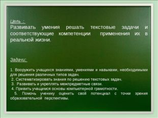Цель : Развивать умения решать текстовые задачи и соответствующие компетенции