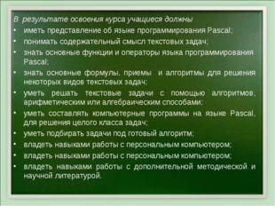В результате освоения курса учащиеся должны иметь представление об языке прог