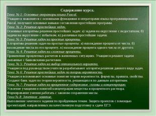 Содержание курса. Тема № 1: Основные операторы языка Pasсal. Учащиеся знакомя