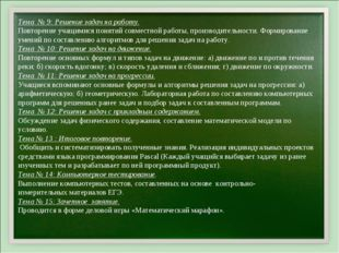 Тема № 9: Решение задач на работу. Повторение учащимися понятий совместной ра