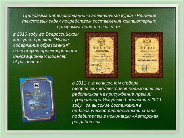 Программа интегрированного элективного курса «Решение текстовых задач посред...