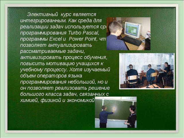 Элективный курс является интегрированным. Как среда для реализации задач испо...