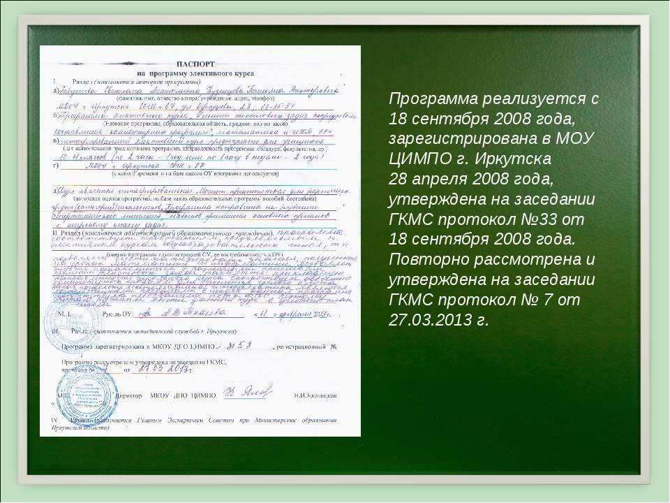 Программа реализуется с 18 сентября 2008 года, зарегистрирована в МОУ ЦИМПО г...