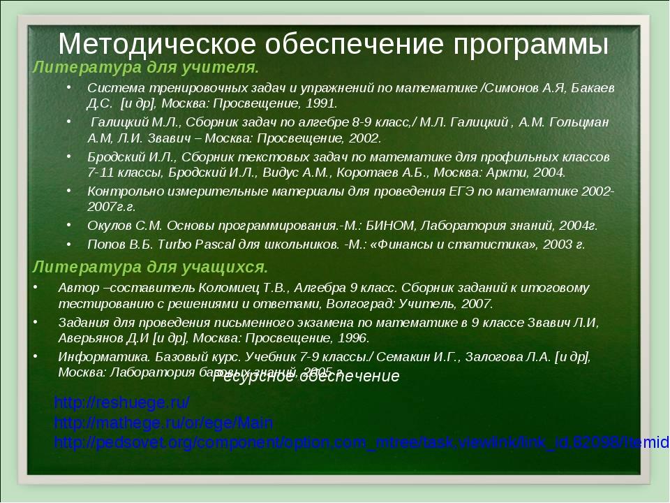 Методическое обеспечение программы Литература для учителя. Система тренировоч...