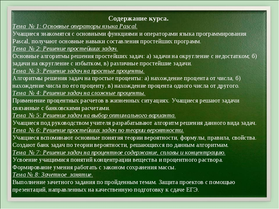 Содержание курса. Тема № 1: Основные операторы языка Pasсal. Учащиеся знакомя...