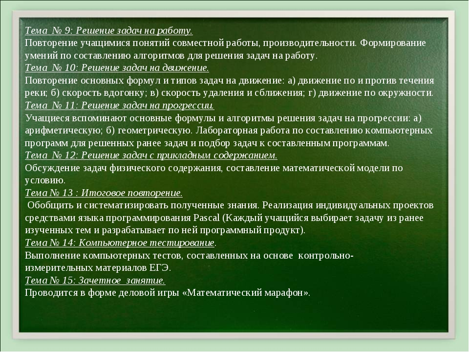 Тема № 9: Решение задач на работу. Повторение учащимися понятий совместной ра...