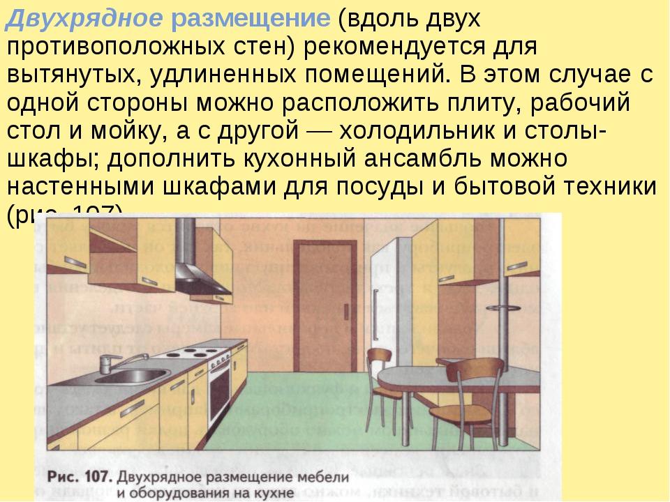 Двухрядное размещение (вдоль двух противоположных стен) рекомендуется для выт...