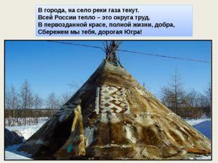 В города, на село реки газа текут. Всей России тепло – это округа труд. В пер