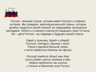 Россия – великая страна, которая имеет богатую и славную историю. Мы граждан