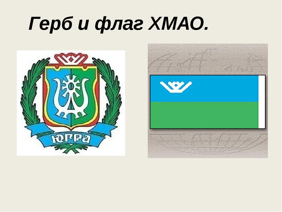 Герб и флаг ХМАО.
