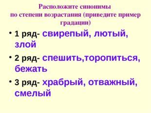 Расположите синонимы по степени возрастания (приведите пример градации) 1 ряд