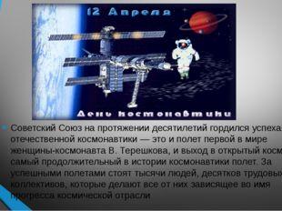 Советский Союз на протяжении десятилетий гордился успехами отечественной кос