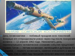 День космонавтики — любимый праздник всех поколений. Впервые его отпразднов
