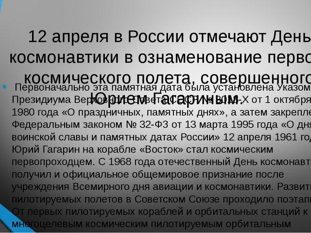 12 апреля в России отмечают День космонавтики в ознаменование первого космиче...