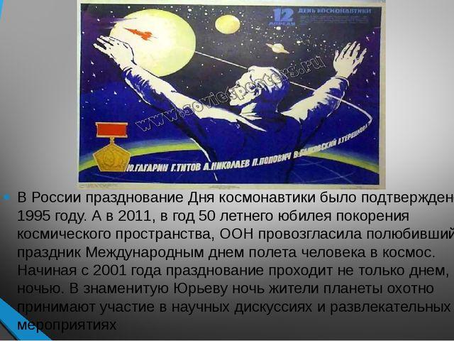 В России празднование Дня космонавтики было подтверждено в 1995 году. А в 201...