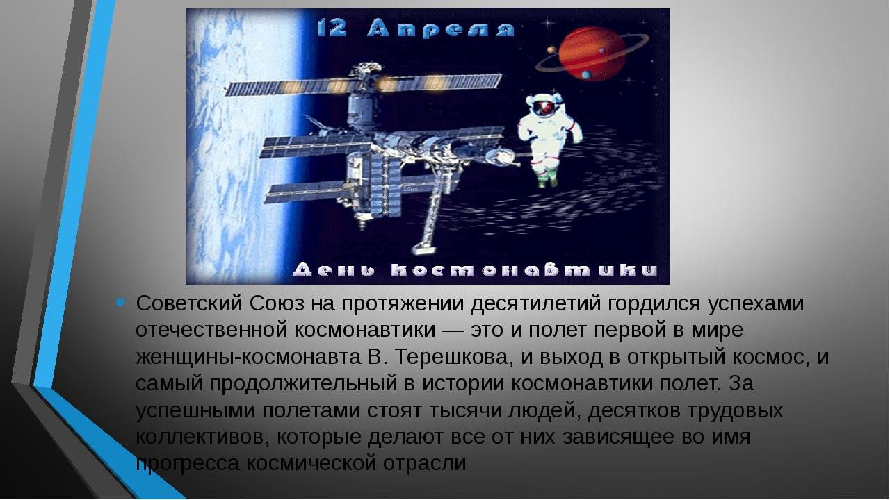 Советский Союз на протяжении десятилетий гордился успехами отечественной кос...
