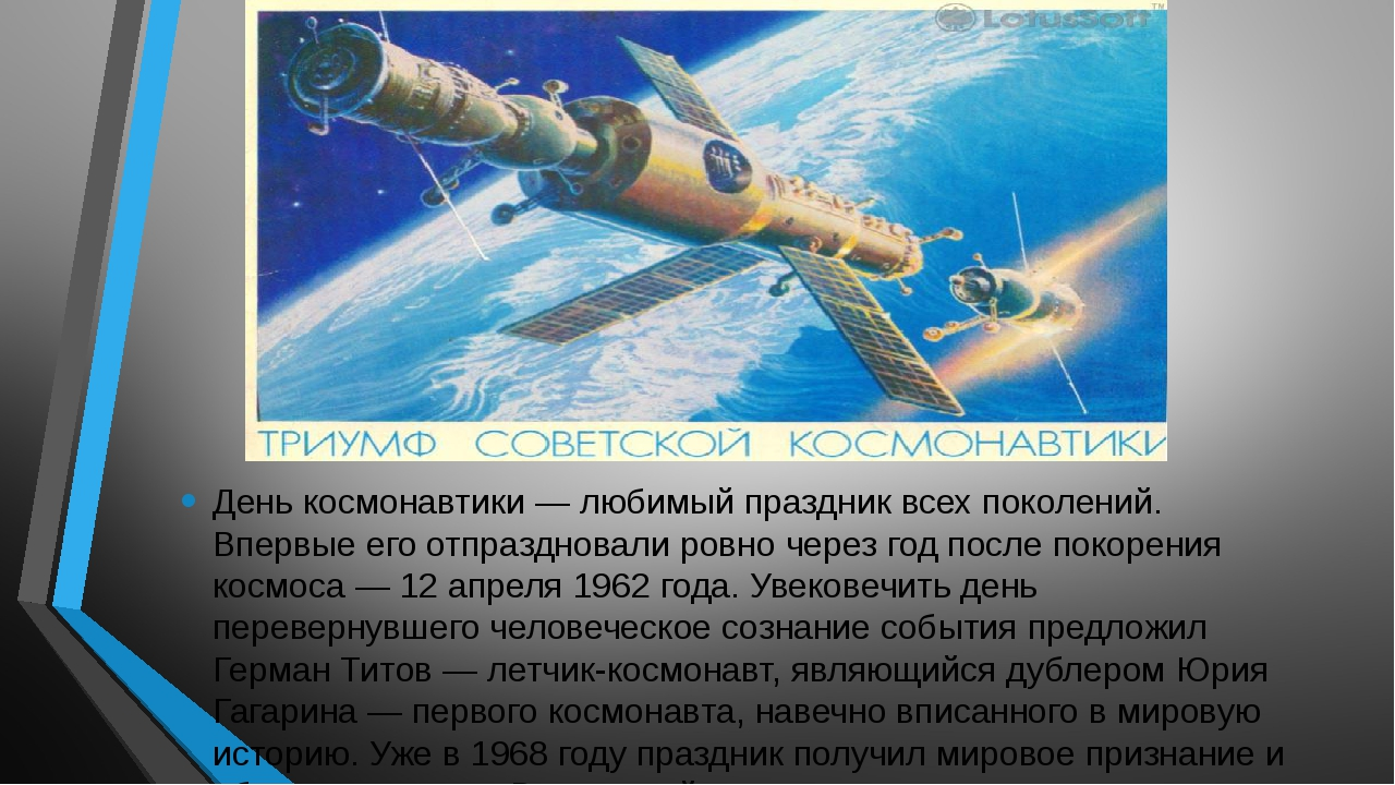 День космонавтики — любимый праздник всех поколений. Впервые его отпразднов...