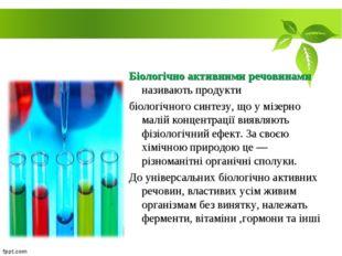 Біологічно активними речовинами називають продукти біологічного синтезу, що у