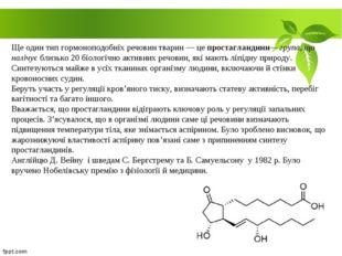 Ще один тип гормоноподобніх речовин тварин — це простагландини— група, що нал