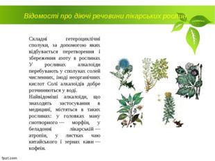 Відомості про діючі речовини лікарських рослин Складні гетероциклічні сполуки