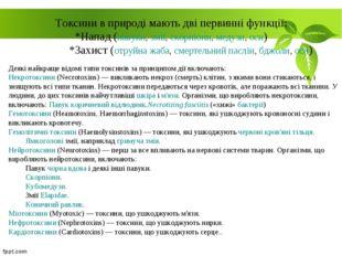 Токсини в природі мають дві первинні функції: *Напад (павуки, змії, скорпіони