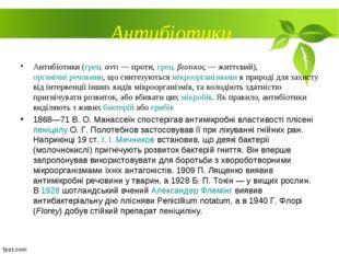Антибіотики Антибіотики (грец. αντι— проти, грец. βιοτικος— життєвий), орга