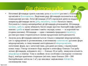 Дія фітонцидів Негативні фітонциди грають важливу роль в імунітеті рослин і у
