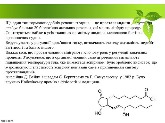 Ще один тип гормоноподобніх речовин тварин — це простагландини— група, що нал...