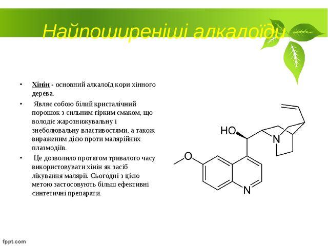 Найпоширеніші алкалоїди Хінін - основний алкалоїд кори хінного дерева. Являє...