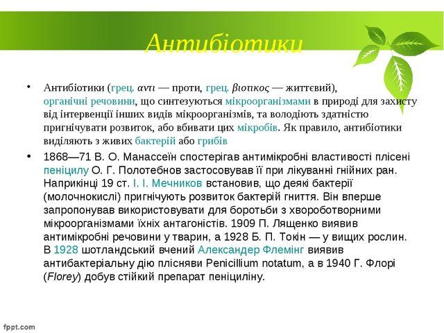 Антибіотики Антибіотики (грец. αντι— проти, грец. βιοτικος— життєвий), орга...