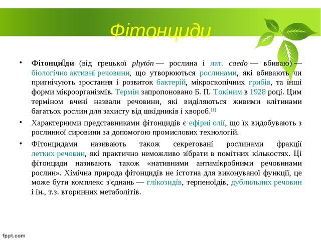Фітонциди Фітонци́ди (від грецької phytón— рослина і лат. caedo— вбиваю)—...