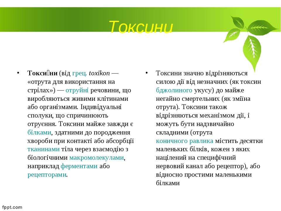 Токсини Токси́ни (від грец. toxikon— «отрута для використання на стрілах»)—...