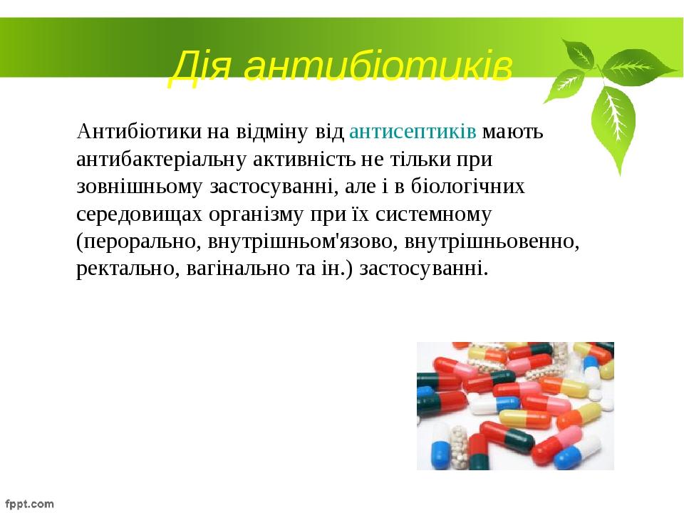 Дія антибіотиків Антибіотики на відміну від антисептиків мають антибактеріаль...
