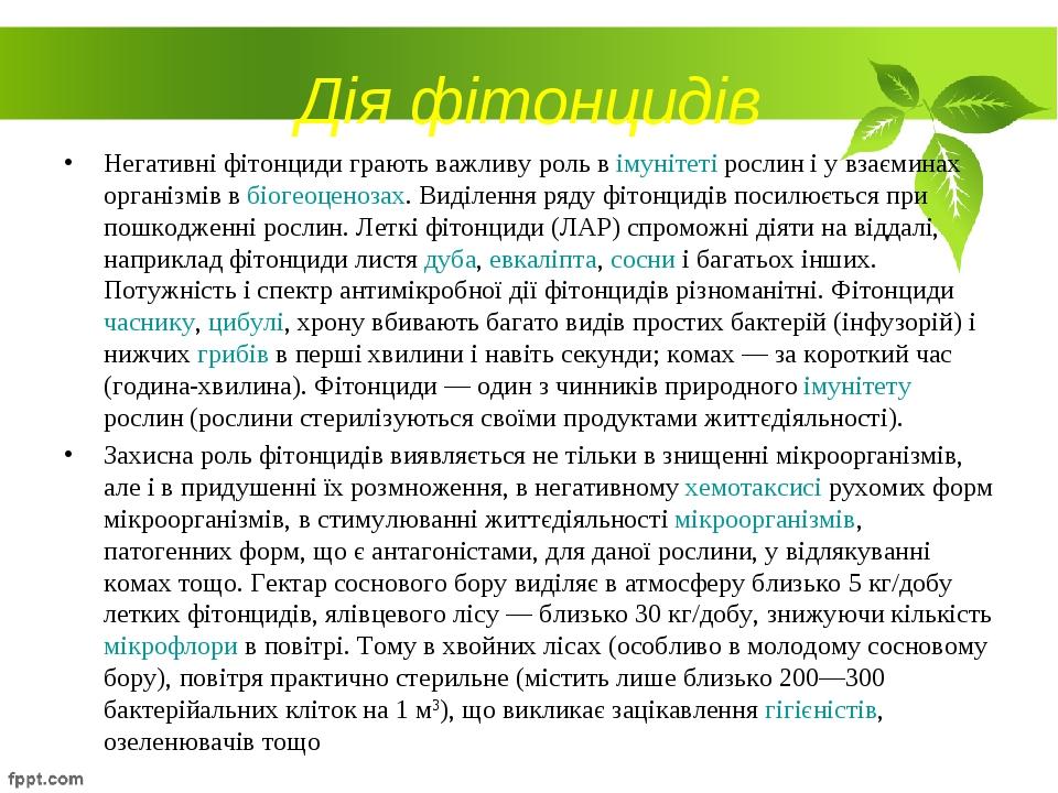 Дія фітонцидів Негативні фітонциди грають важливу роль в імунітеті рослин і у...
