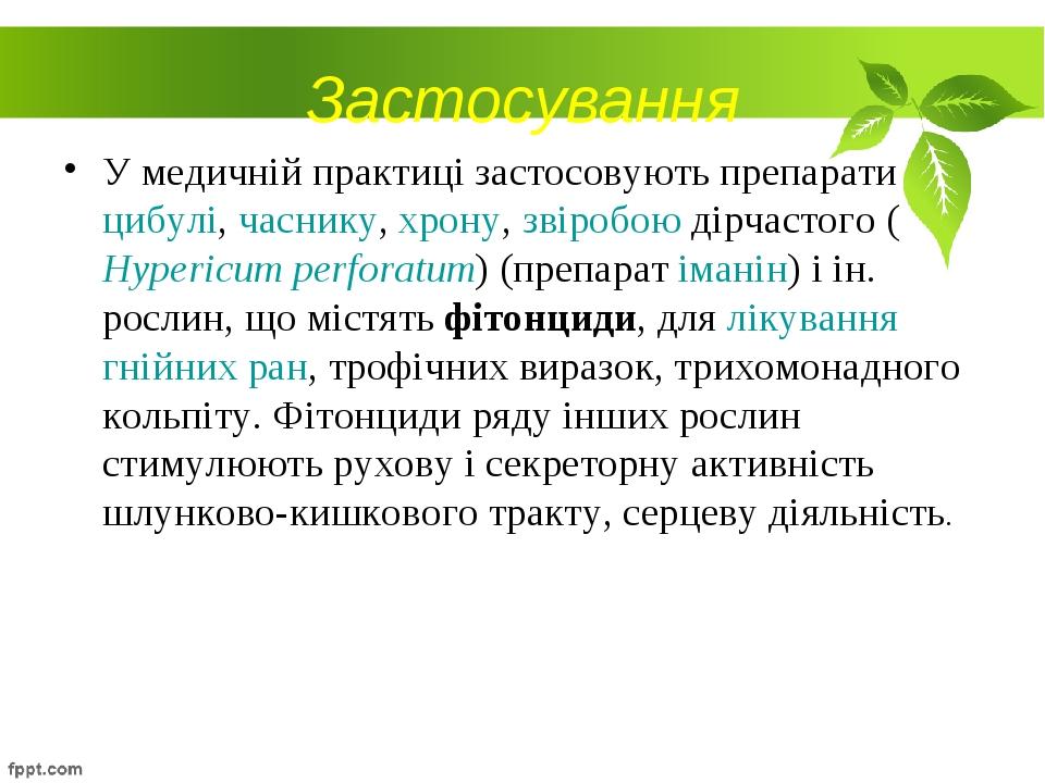 Застосування У медичній практиці застосовують препарати цибулі, часнику, хрон...